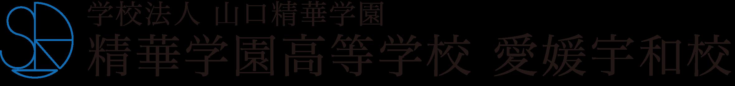精華学園高等学校 愛媛宇和校